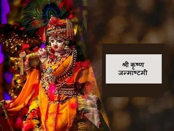 108 Names Of Lord Krishna Latest News Photos And Videos On 108 Names Of Lord Krishna Abp Live