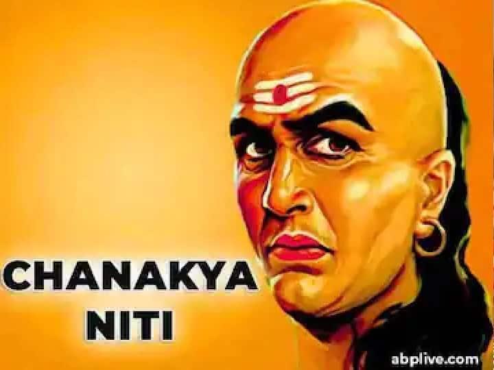 Chanakya Niti: इन चार चीजों के साथ रहने का अर्थ है कि मौत को गले लगाना, जानें आज की चाणक्य नीति